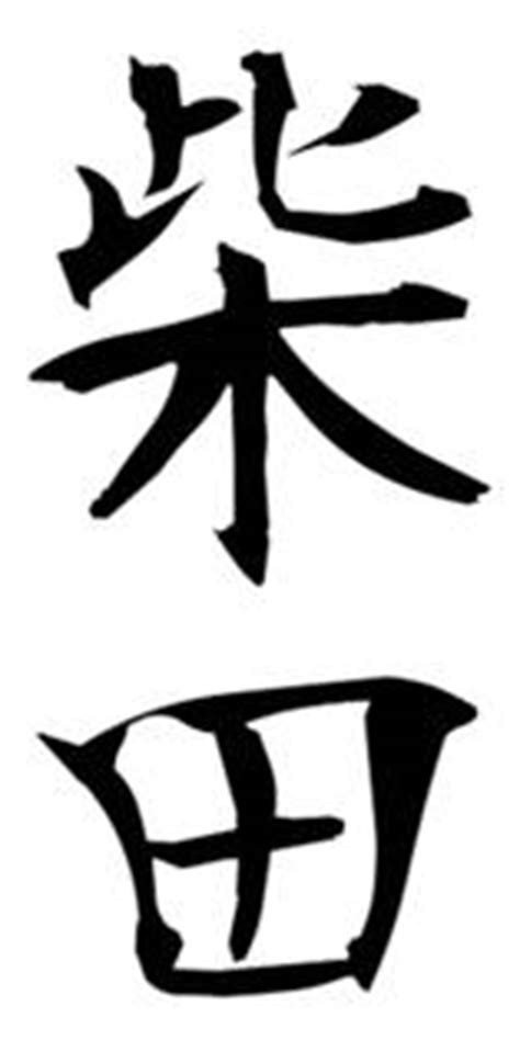 About Sensei - Kanjuro Shibata Kyudo