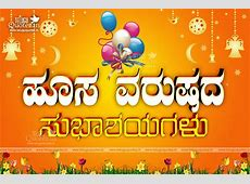 2016 happy new year kannada greeting quotes hd images