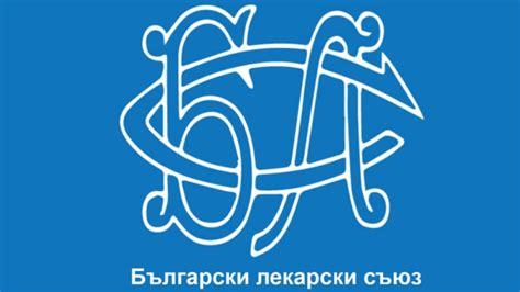 Българският лекарски съюз призова обществото да се ...