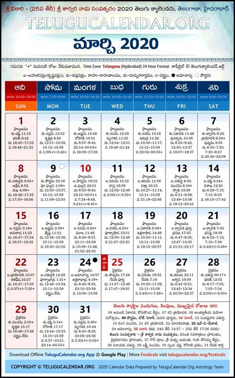 Hyderabad Telugu Calendar Nov 2021 | Printable March