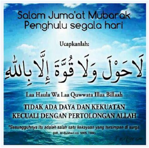 kata mutiara islam  hari jumat katakatamutiaraco