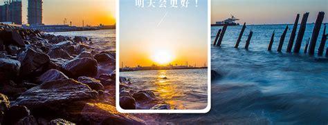 明天会更好手机海报配图模板素材-正版图片400565636-摄图网