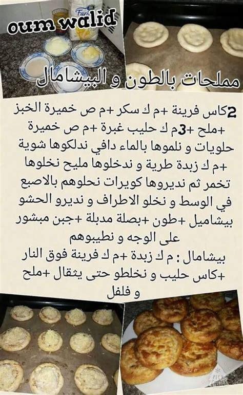 cuisine arabe 4 les 293 meilleures images du tableau oum walid sur