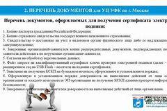 приказ о наделении правом подписи за главного бухгалтера образец