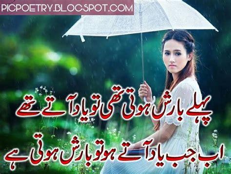 sad urdu barish poetry pics about best urdu poetry