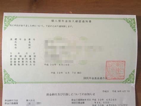 基礎 年金 番号 通知 書
