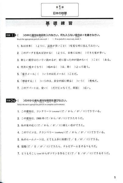 Tobira Grammar Power Exercises For Mastery  White Rabbit Japan