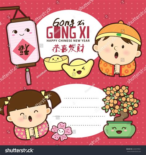 chinese lunar  year card cute stock vector