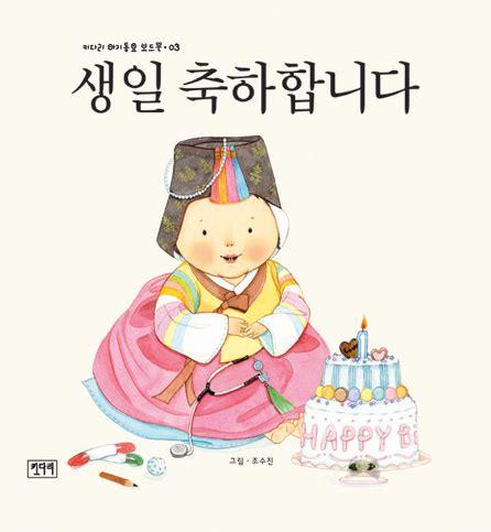 selamat ulang   bahasa korea bahasa korea