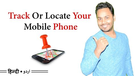 how to track your phone how to track mobile phone location find your mobile