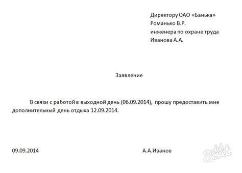 Образец дополнительного соглашения о приостановлении действия договора