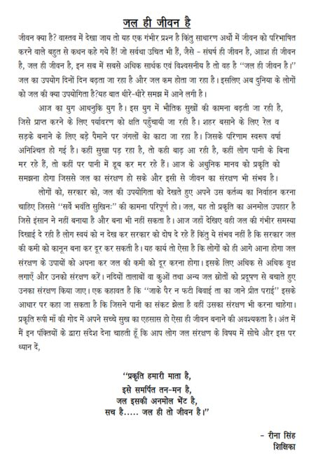 Essay on anushasan