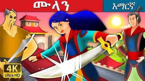 ሙላን | Amharic Story for Kids | Amharic Fairy Tales - YouTube