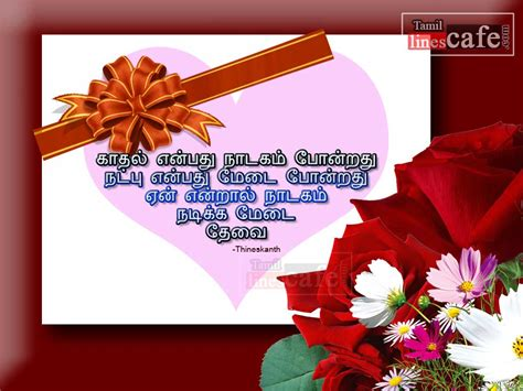 tamil kavithai  quotes page