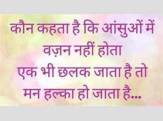250+ लव शायरी हिंदी में Love Shayari in Hindi 2018