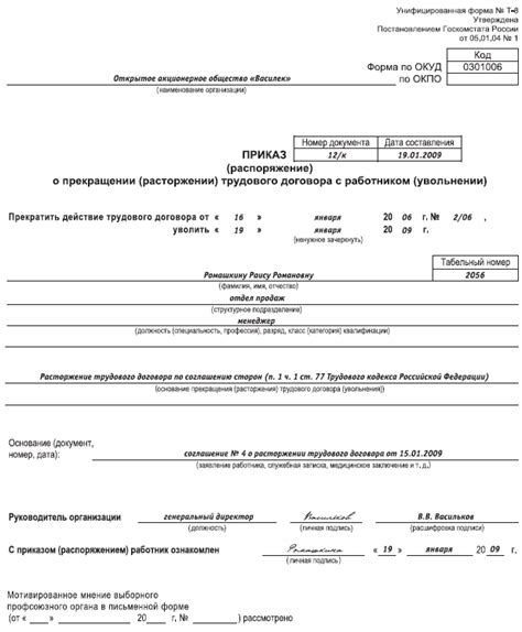 образец приказа на списание кредиторской задолженности с истекшим сроком