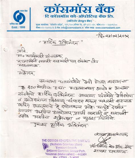 job application letter  marathi marathi letter format