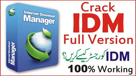 Internet download manager (idm) is a closed source software download manager only available for the microsoft windows operating system. How to Download IDM with Crack for Windows 7 - UploadWare.com