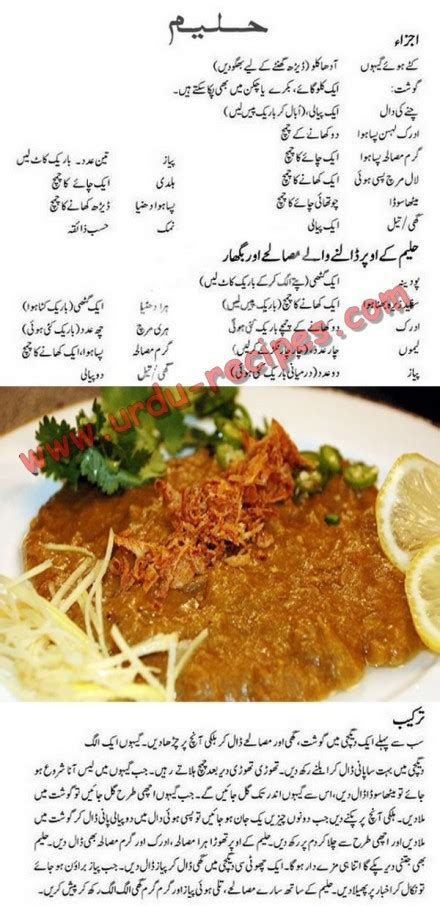 recipe urdu zubaida pdf tariq haleem punjabi dishes
