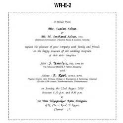 wedding invitations sles wedding invitation cards wording wedding invitation ideas