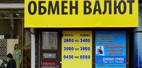 bureau de change 1er la russie porte plainte contre l 39 qui refuse de