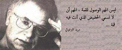الشاعر والروائي الفلسطيني مريد البرغوثي في ذمة الله Th?id=OIP