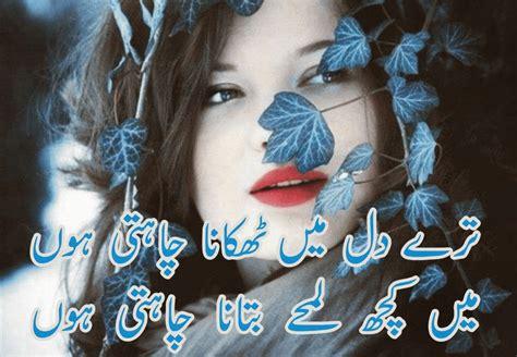 love poetry  urdu  ardo font romantic urdu
