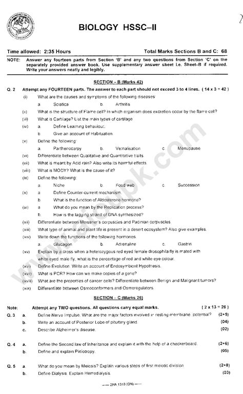 biology hssc ii guess  papers  year federal