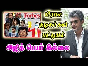 Forbes 2016 Celeb 100 : Ajith Name In Forbes Magazine ...