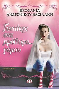 WOMEN AT THE VERGE OF MARRIAGE  THEOPHANIA ANDRONIKOUVILAKI  Psichogios Publications