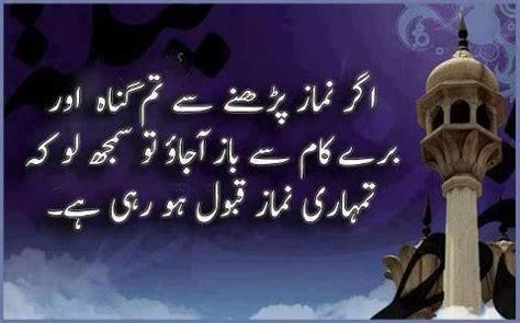 beautiful islamic quotes  urdu quotesgram