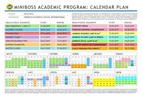 miniboss business school odessa kalendarnyy plan miniboss