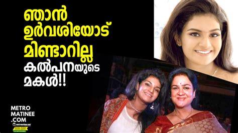 film actress kalpana daughter kalpana s daughter about actress urvashi