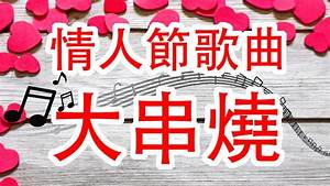 VALENTINE'S SONGS COMPILATION | TAMA CHANN - YouTube