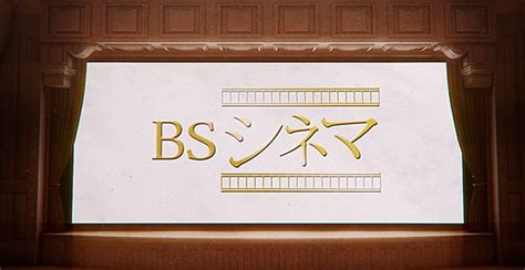 Bs プレミアム 映画