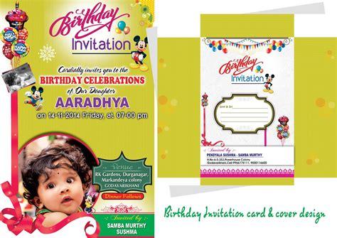 birthday invitation card design psd template