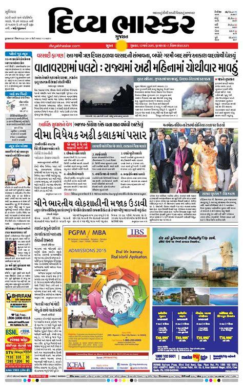 3 home plans surat city in gujrati by divyabhaskargujrati issuu