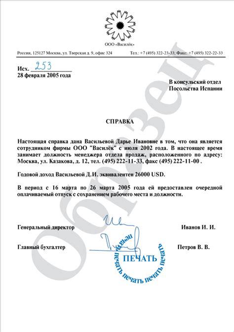 Образец решение учредителя о переводе директора на основное место работы