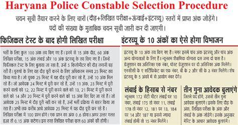 haryana police recruitment   constable  vacancy