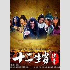 Subscene  Subtitles For The Legend Of Chinese Zodiac (十二生肖传奇  Twelve Lunar Leyend