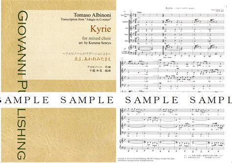 【楽譜】 アルビノーニ:kyrie ~アルビノーニのアダージョによる~ 混声合唱のための ( クラシック