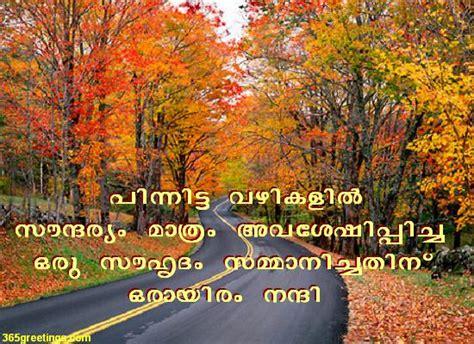 malayalam friendship ecard post
