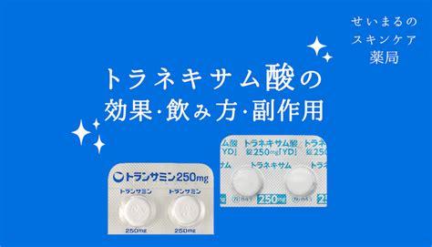 トラネキサム 酸 副作用