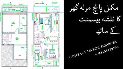 house plan  basement  house plan  bedroom house plan  marla house map