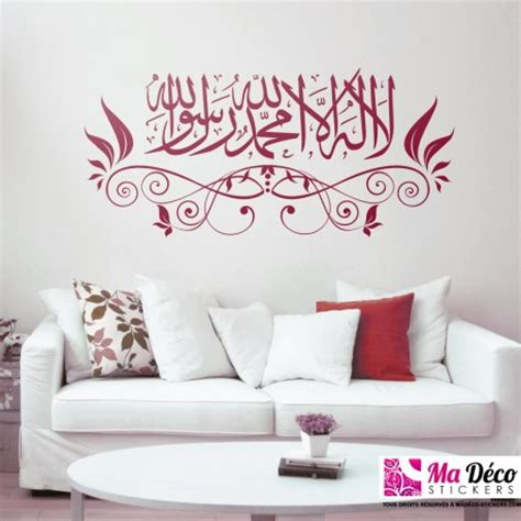 stickers islam chambre sticker calligraphie islam tawhid 3643 pas cher stickers