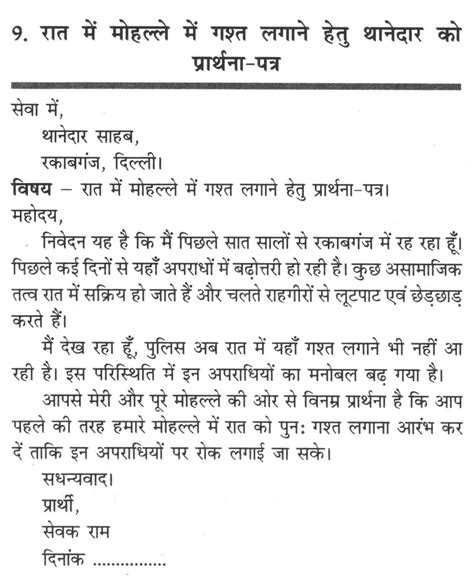 format of job application letter in hindi platinum class