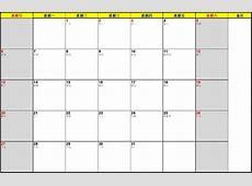 2015年行事历可打印A4最实用、最好看_word文档在线阅读与下载_文档网