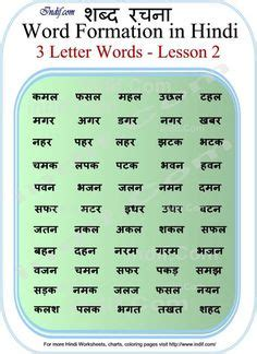 hindi aa matra shabd images hindi alphabet