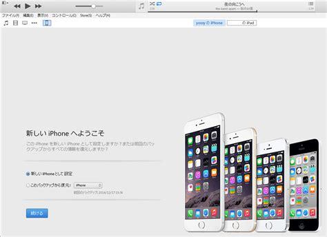 photos from iphone to computer 新しいiphoneへようこそ の対処方法 pcのitunesに初回接続時