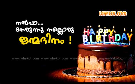 happy birthday in malayalam malayalam happy birthday wishes for friend